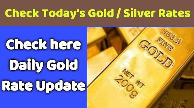 Gold Rate in India | भारत में सोने के दाम | Check here Daily Update