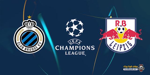 نتيجة مباراة لايبزيغ وكلوب بروج اليوم 28 سبتمبر 2021 في دوري أبطال أوروبا