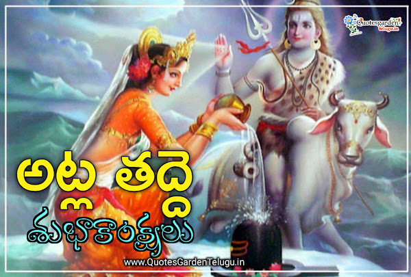 Atla-tadde-2020-greetings-wishes-images-in-Telugu-messages-download