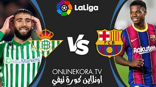 مشاهدة مباراة برشلونة وريال بيتيس بث مباشر اليوم 07-11-2020 في الدوري الإسباني