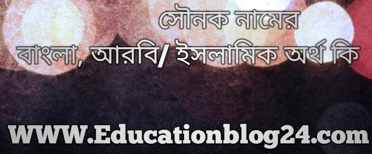 Tag: Sownok name meaning in Bengali, সৌনক নামের অর্থ কি, সৌনক নামের বাংলা অর্থ কি, সৌনক নামের ইসলামিক অর্থ কি, সৌনক কি ইসলামিক /আরবি নাম
