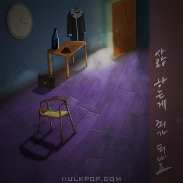 Eun Ho – E' Diary – EP