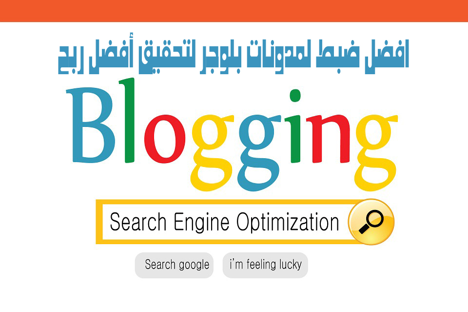 dfba0324334b8 أفضل ضبط لمدونات بلوجر لتنافس المدونات والمواقع الاخرى وتحقيق أكبر ربح