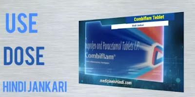 कॉम्बिफ्लेम टेबलेट के फायदे | कॉम्बिफ्लेम टेबलेट Uses in Hindi |