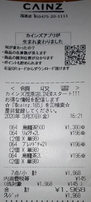 カインズ 茂原店 2020/3/20 のレシート