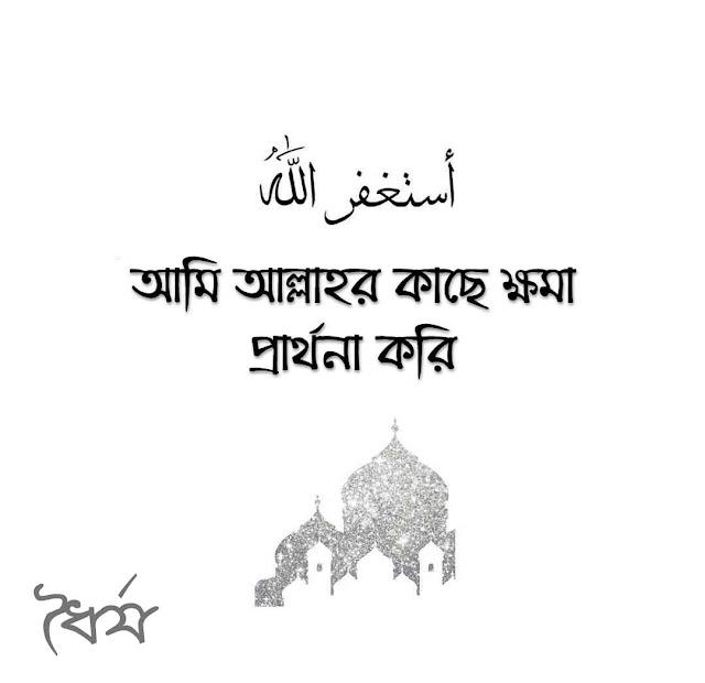 ইসলামিক বাংলা লেখা ছবি