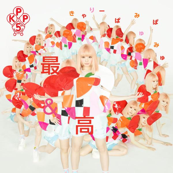[Single] きゃりーぱみゅぱみゅ – 最&高 (2016.04.20/MP3/RAR)