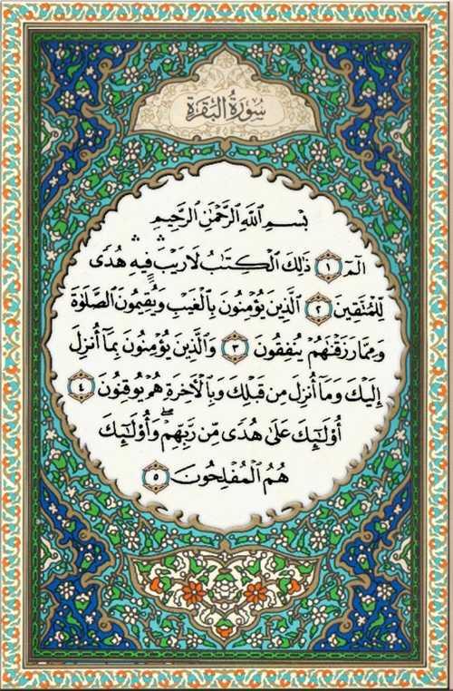 surah al baqarah ayat 1-5 rumi dan terjemahan