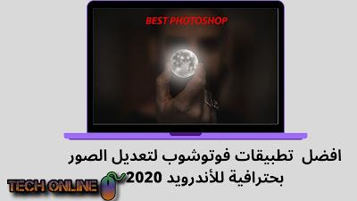 افضل تطبيقات فوتوشوب لتعديل الصور بحترافية للأندرويد 2020