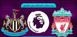 كورة ستار مشاهدة مباراة ليفربول ونيوكاسل يونايتد بث مباشر الان 04-05-2019 الدوري الانجليزي