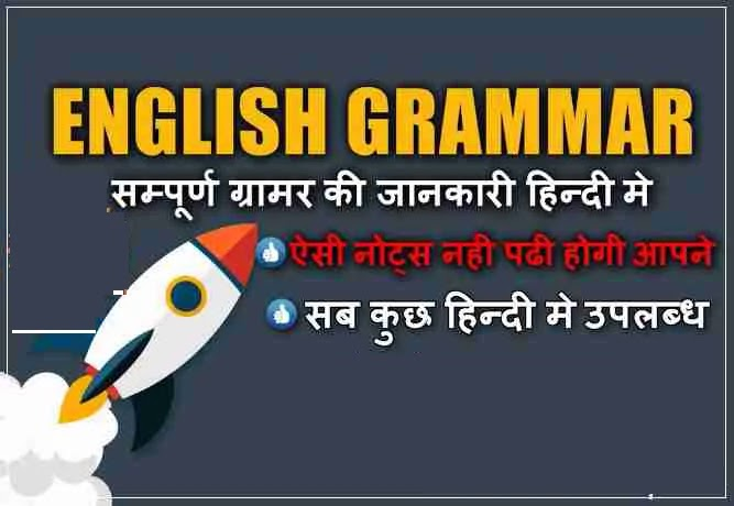 English-Grammar-PDF-Download
