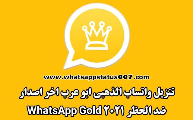 تحميل واتساب الذهبي WhatsApp Gold اخر اصدار ضد الحظر 2021
