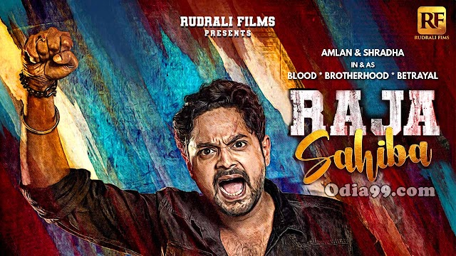 Raja Sahiba (2020) Odia Movie Complete Cast ,Crew, Poster, Trailer & Shooting Video