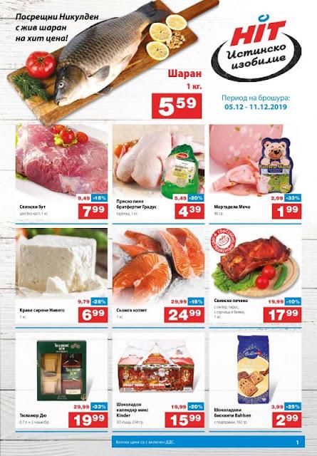 ХИТ ХИПЕРМАРКЕТ брошура - каталог от 5-11.12 2019→ НИКУЛДЕН с Шаран на Хит цена
