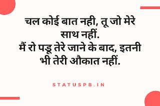 Akad Aukat Attitude Status