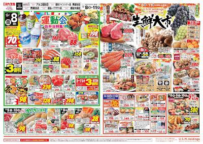 【PR】フードスクエア/越谷ツインシティ店のチラシ9月8日号