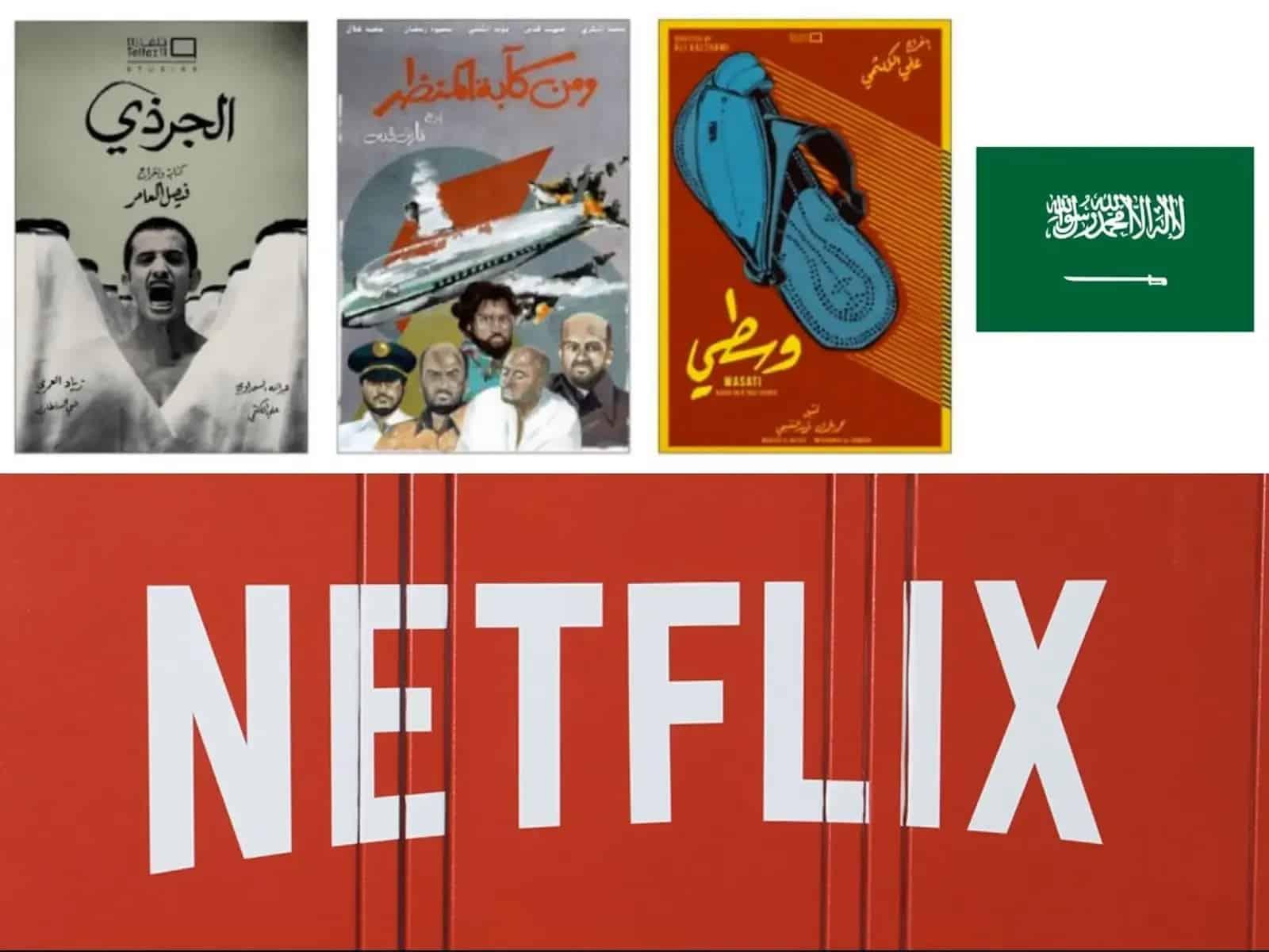 السعودية تدخل لشبكة Netflix عن طريق ستة أفلام