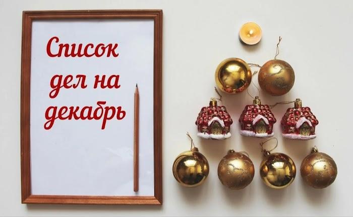 Что нужно успеть сделать в декабре. Советы эзотериков