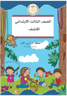 كتاب اكتشف للصف الثالث الابتدائي الترم الاول 2021