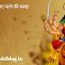 Chaitra Navratri 2020 story in hindi दुर्गा पूजा मनाए जाने की वजह