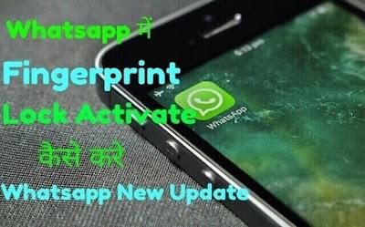 Whatsapp में Fingerprint Lock Enable कैसे करे, whatsapp fingerprint lock activate kaise kare,