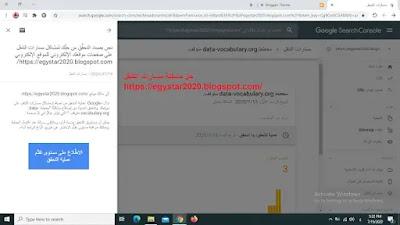 حل مشكله مسارات التنقل في أدوات مشرفي المواقع | حل مشكلة مسارات التنقل data-vocabulary.org |