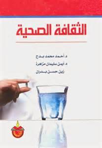 كتاب الثقافة الصحية