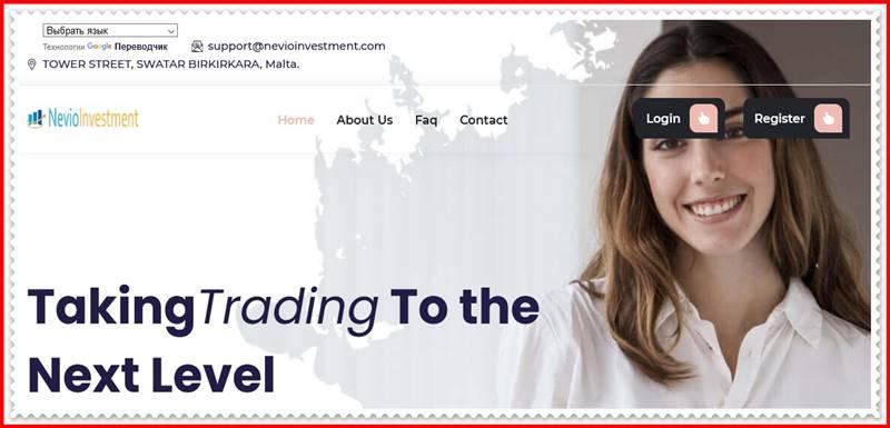 Мошеннический сайт nevioinvestment.com – Отзывы, развод, платит или лохотрон? Мошенники