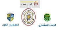 موعد مبارة الاتحاد والمقاولون بالدوري المصري والقنوات الناقلة للمبارة