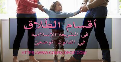 أقسام الطّلاق في الشريعة الاسلامية والقانون الوضعي