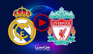 نتيجة مباراة ريال مدريد وليفربول بث مباشر اليوم الأربعاء.. تعادل سلبي