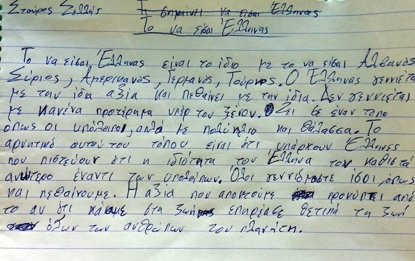 Μαμά Πόσταρε την Έκθεση του Γιου: Τι Σημαίνει να Είσαι Έλληνας