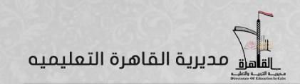 نتيجة الشهادة الاعدادية بمحافظة القاهره 2018 الترم الثانى - بوابة القاهره التعليمية