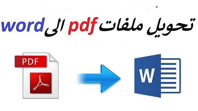 أسهل طريقة لتحويل ملف Pdf الى Word
