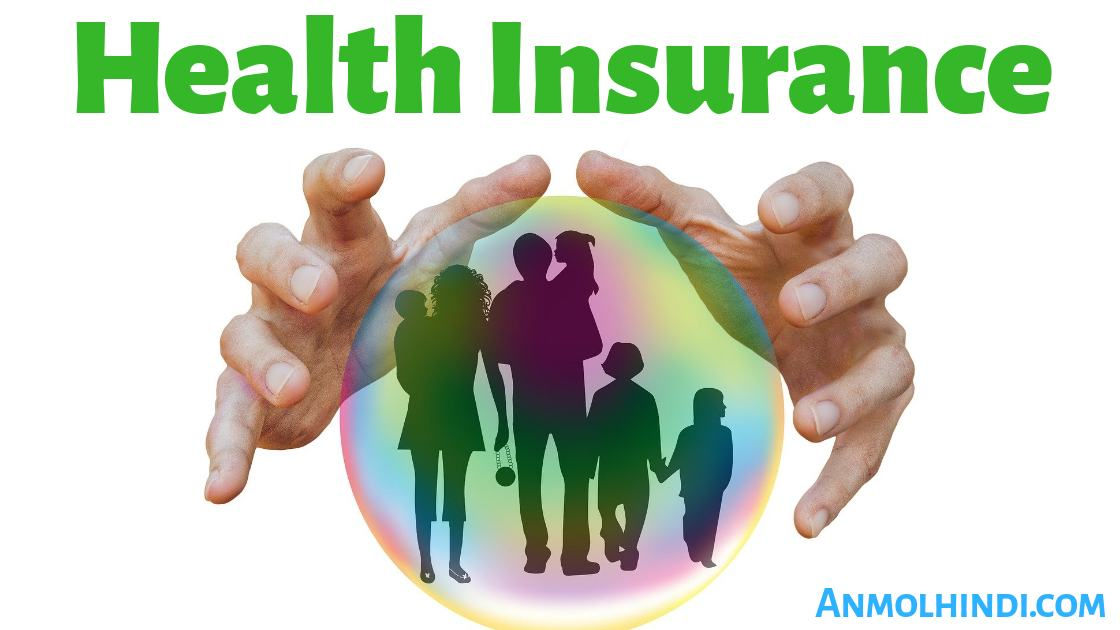 Health Insurance, what is Health Insurance, Health Insurance in Hindi