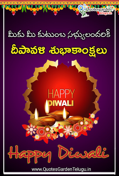 Nice-deepavali-diwali-2020-greetings-telugu-kavitalu-messages-free-download