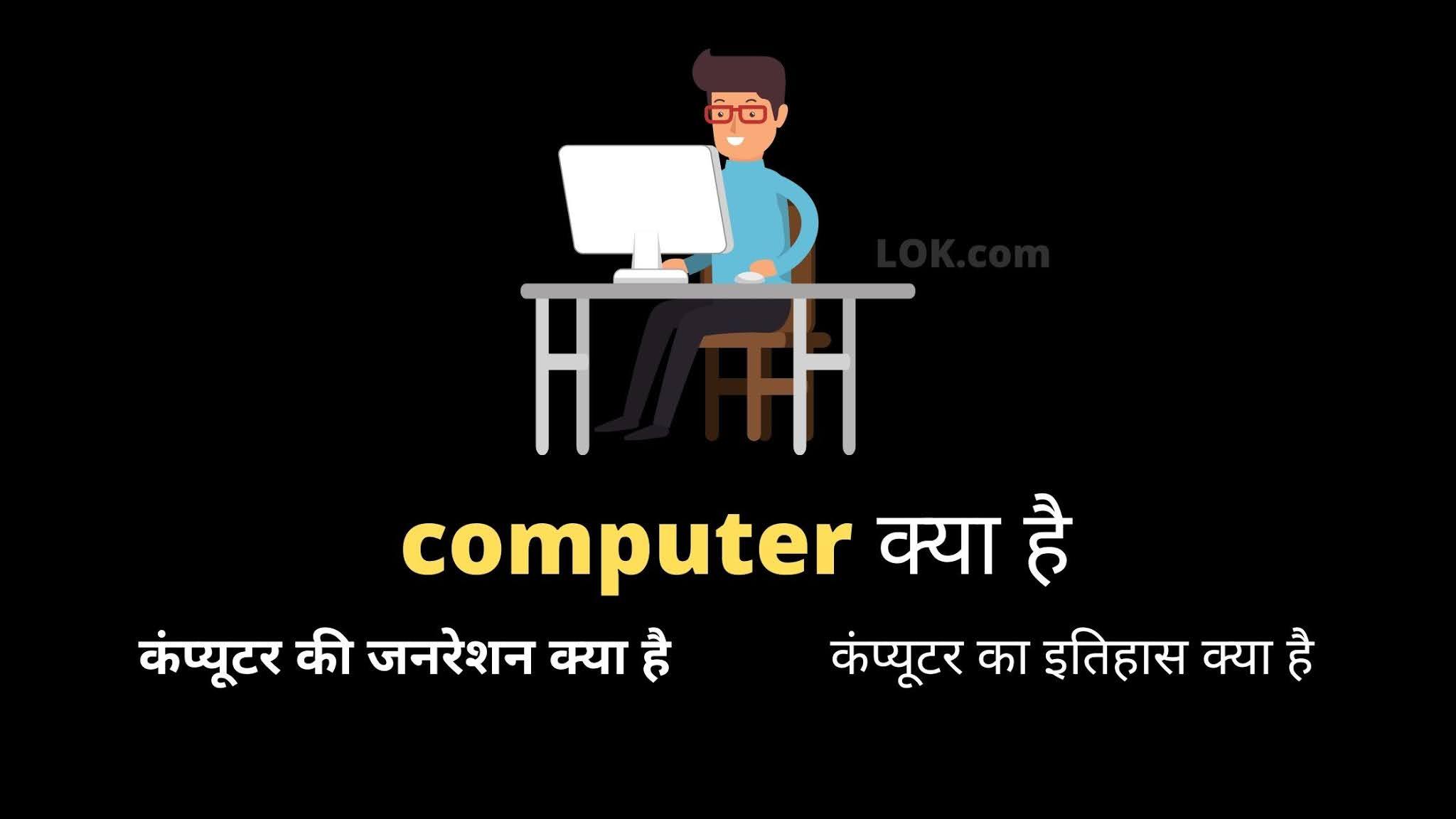 Computer kya hai 2021