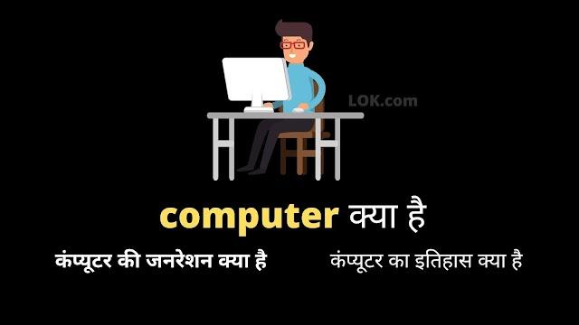 Computer kya hai 2021 || कंप्यूटर का  इतिहास  और जनरेशन