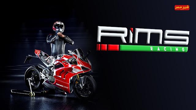 متطلبات تشغيل لعبة RiMS Racing