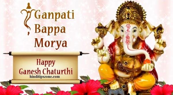 2018 Latest Happy Ganesh Chaturthi SMS,WhatsApp Status,Shayari In Hindi