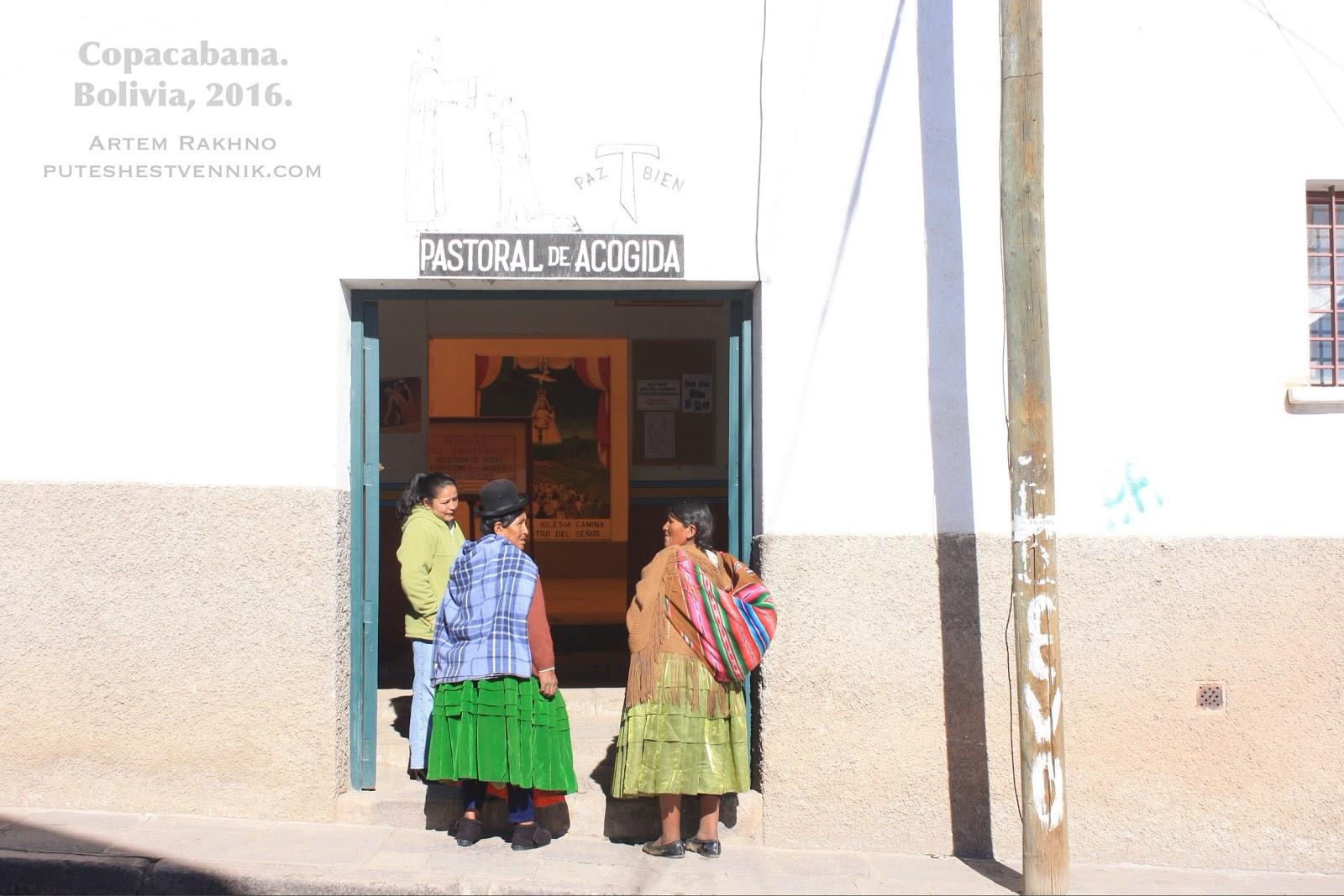 Вход в храм в Боливии