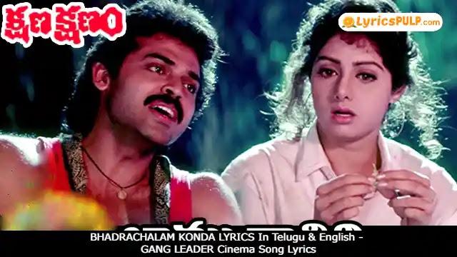 JAMURATHIRI JABILAMMA LYRICS In Telugu & English - KSHANA KSHANAM Lyrics