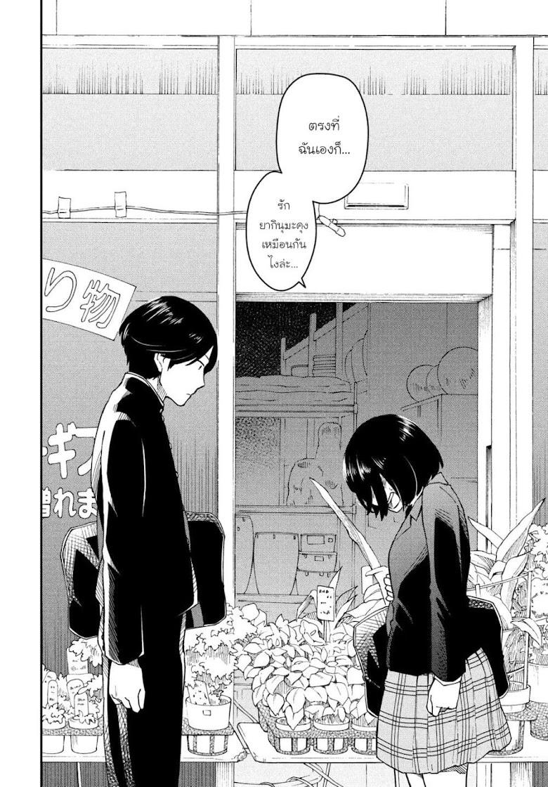 Oogami-san, Dadamore desu - หน้า 26