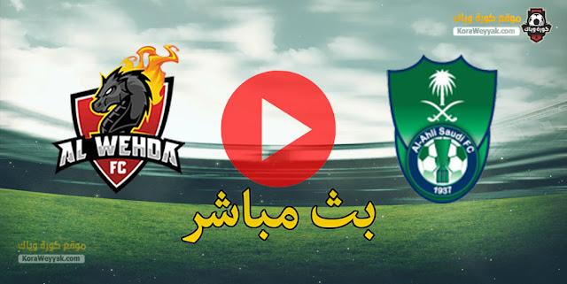 نتيجة مباراة الأهلي السعودي والوحدة اليوم 5 فبراير 2021 في الدوري السعودي