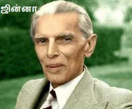 முகமது அலி ஜின்னா - Muhammad Ali Jinnah - பகுதி 4.