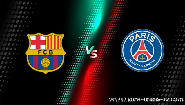 مشاهدة مباراة باريس سان جيرمان وبرشلونة بث مباشر دوري أبطال أوروبا