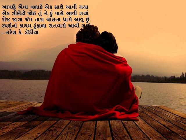 आपणे एवा वळाके एक साथे आवी गया Gujarati Muktak By Naresh K. Dodia