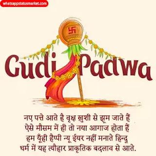 Gudi Padwa images shayari download