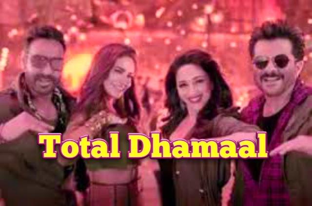 Total Dhamaal Review in Hindi | टोटल धमाल: मूवी रिव्यू | Total Dhamaal Movie (2019)