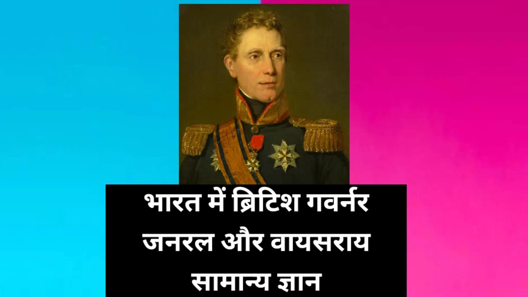 भारत में ब्रिटिश गवर्नर जनरल और वायसराय सामान्य ज्ञान, British Governor General and Viceroy in India